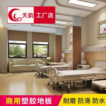 天韵地胶厂家直销商用塑胶地板防滑耐磨PVC地板医院地胶养老院