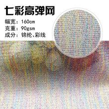廠家直銷 七彩高彈網布 彈力垂感金銀絲網布 禮服舞臺服裙子面料
