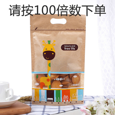 烘培食品面包曲奇饼干坚果牛皮纸磨砂透明开窗立式小鹿拉链袋*100个