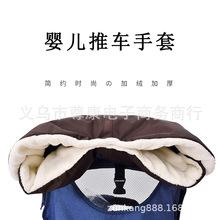 厂家冬季带娃外出婴儿推车保暖手套防风毛绒童车防冻护手罩批发