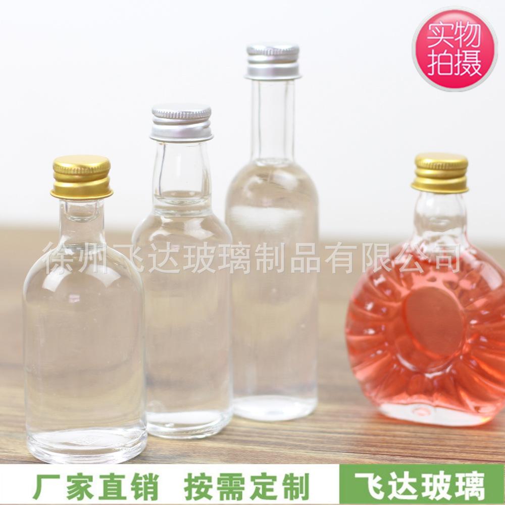 高透白50ml小容量白酒分装瓶l品鉴酒玻璃小酒瓶半两装迷你XO酒瓶