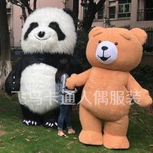 抖音同款大熊猫充气服装北极熊春晚款毛绒充气大熊猫表演道具服装