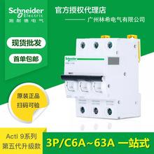 施耐德微型断路器 iC65N 3P/C10A-C63A三相空气开关小型断路器