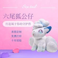 玩具批发厂家直销宠物小精灵六尾狐公仔神奇宝贝狐狸毛绒玩具现货