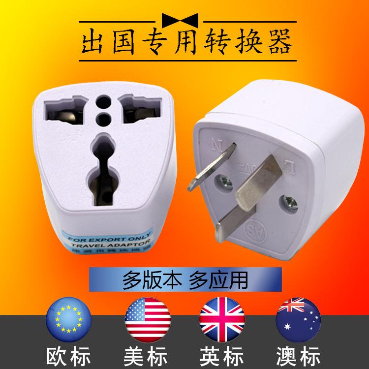 英规转换头 美规欧规转换插头澳规德标电源转换插座 英规转换插头