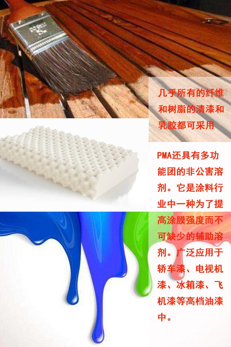 深圳丙二醇甲醚醋酸醋PMA