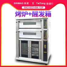 新麦商用电烤箱醒发箱烘焙披萨炉面包蛋糕大烤箱双层多功能机器