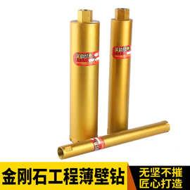 金刚石水钻头工程薄壁钻标准型水钻机钻头混凝土墙壁水泥空调钻孔