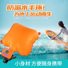 涉水運動應急帶充氣氣囊救生手環游泳兒童成人防溺水手環應急用品