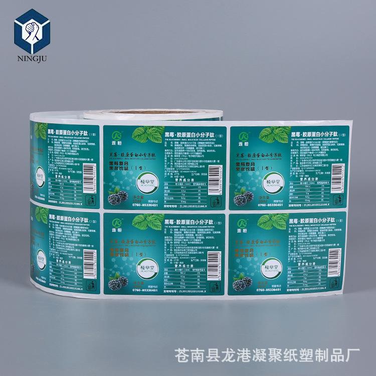 批发印刷 保健品商标贴 食品包装?#21487;?#36148;纸定制 铜版纸不干胶标签