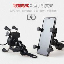 摩托车手机支架充电自行车电动车防震X型导航支架usb充电器二合一