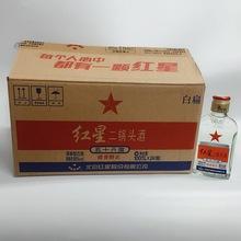 批发北京红星二锅头酒56度白酒 白扁瓶清香型白酒100ml*24瓶/箱