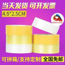 封箱打包胶带 4.5*2.5cm米黄高粘胶布 物流印制封口透明胶带定制