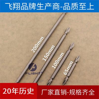 热销飞翔双头十字批头S2材质耐扭耐磨电动批头气动批咀长度可选