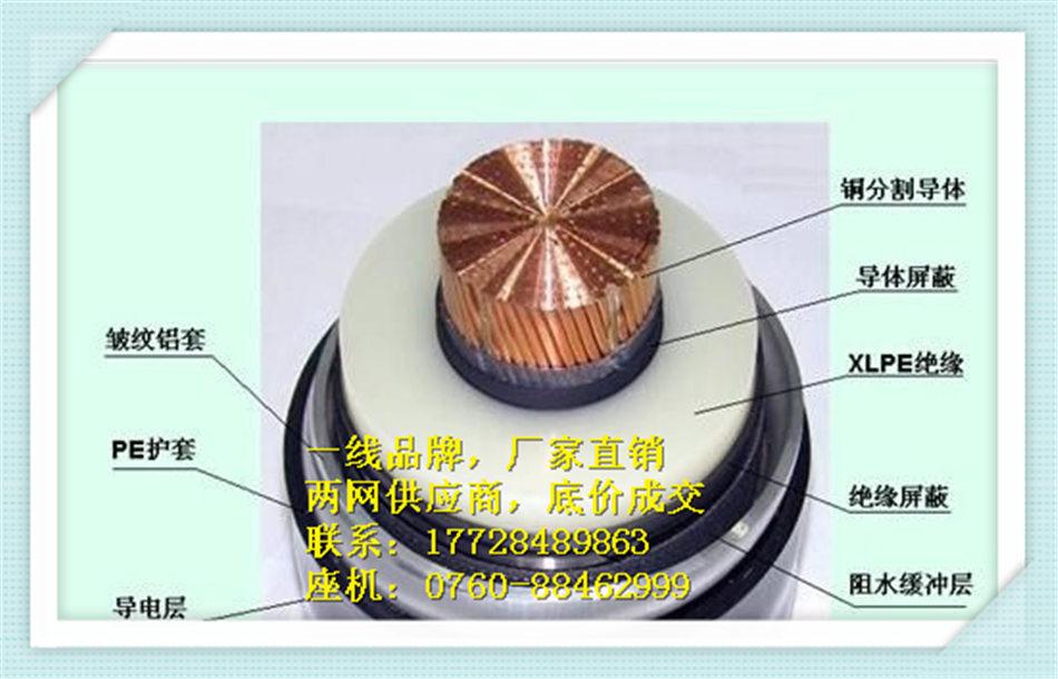 国内能做110千伏电缆YJLW03 64/110-1x400(图片)