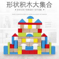 50 блоков разведки оптовые продажи детские Раннее образование детские Сборка интеллекта большие деревянные деревянные игрушки