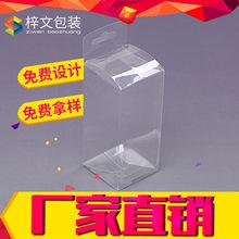 厂?#21494;?#21046;通用环保塑料PP PET包装盒透明P盒塑料礼品PVC包装盒定做