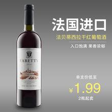 法国原酒进口法贝蒂西拉干红葡萄酒红酒整箱支持一件代发