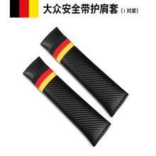 大众全新迈腾高尔夫7凌渡汽车安全带护肩套碳纤维装饰(1对装)