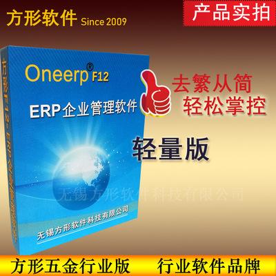 方形ERP软件-F12 五金行业轻量版 企业管理系统 一对一安装指导
