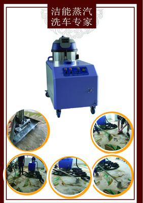 洁能蒸汽清洗机沙发地毯一体机蒸汽热水二合一清洗设备清洗机