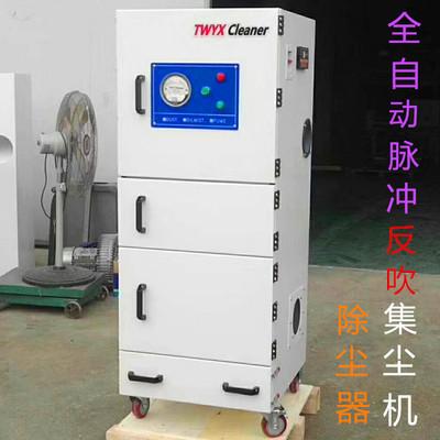 生产直销激光雕刻烟雾净化器粉尘吸尘器工业脉冲集尘器厂家价格