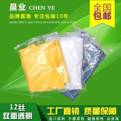 厂家批发现货ppe双面高透明拉链袋袜子 内衣服装拉包装袋 可定制
