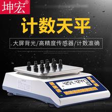 坤宏HB-C电子计数天平精密计重计数天平300g-6kg精度0.01-0.05g