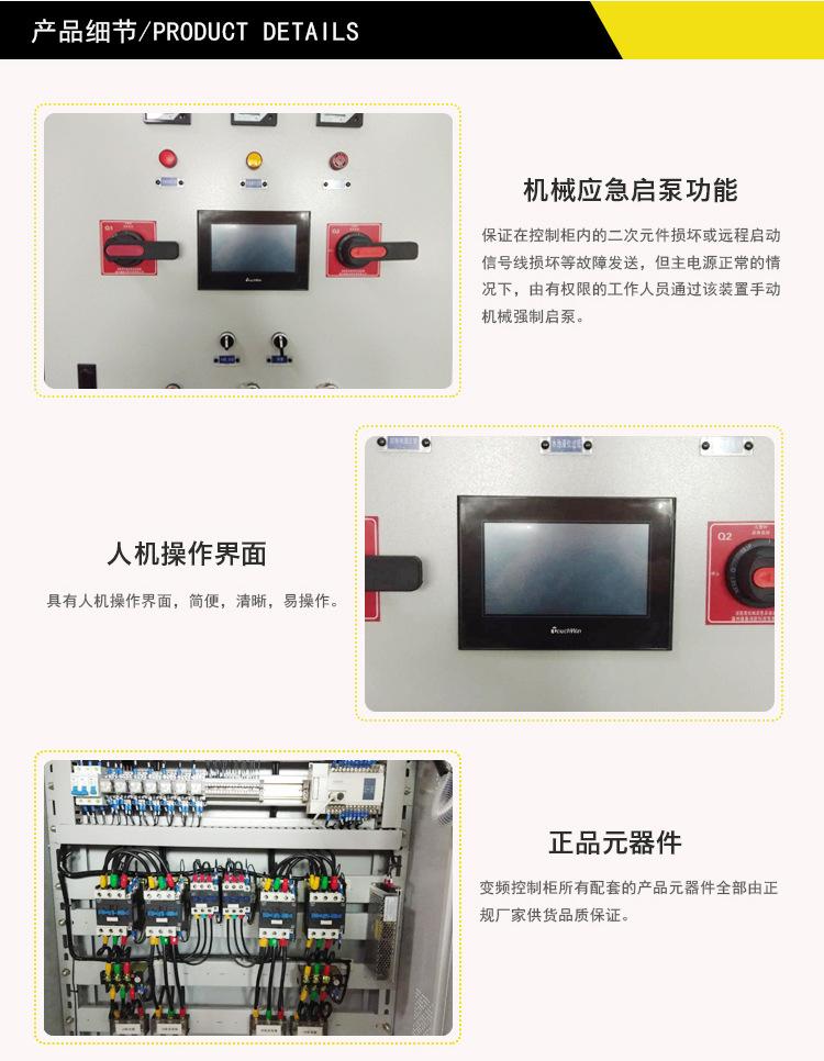 贝博控制柜带机械应急启动功能_10.jpg