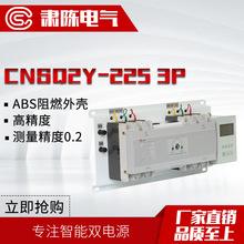 肃陈 CB级智能型切换开关 Q2Y-3P液晶屏双电源自动转换开关直销