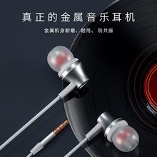 金属耳机耳塞式 适用小米华为苹果手机耳机入耳式重低音线控带麦