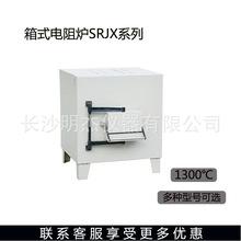 SRJX-4/8-13超高溫馬弗爐 國產箱式高溫電阻爐 大型馬弗爐1300℃