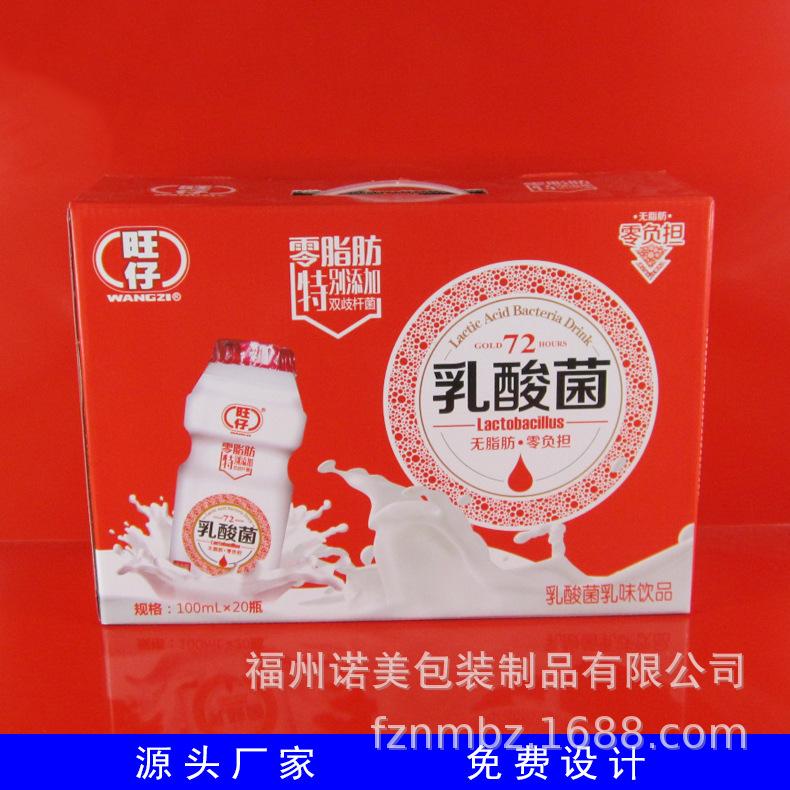 印刷厂专业制作牛奶包装纸盒酸奶手提包装纸盒乳酸菌20瓶装纸盒
