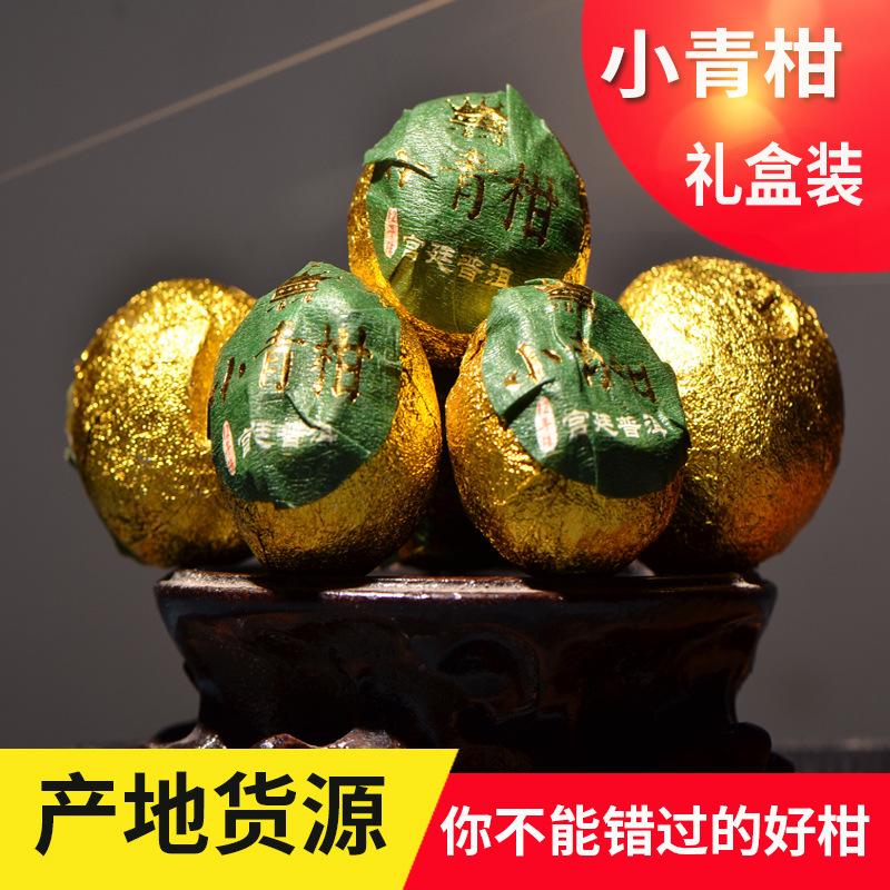浓香小青柑礼盒装散茶正宗新会青柑茶普洱陈年宫廷熟茶桔普柑橘茶