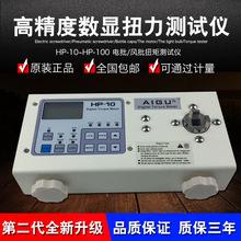 艾固數顯式扭力測試儀HP-10/20/50/100電批/風批扭矩測試儀