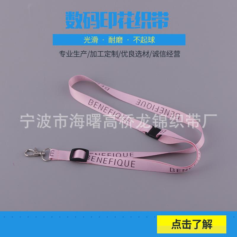 帶熱轉印絲印掛帶掛繩數碼印花加工雙面對位證件工牌掛帶吊繩