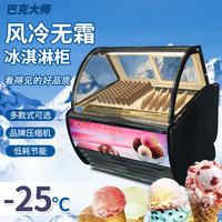Шкаф для мороженого вертикальный замороженный мороженое низкотемпературный шкаф для мороженого с воздушным охлаждением -25 ° C шкаф для посудомоечной машины