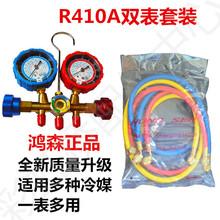 鴻森HS-536G-R410A空調雙表組加氟表組R22冷媒表雪種表 壓力表閥