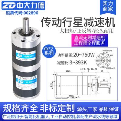 ZD中大电机厂 72直流无刷24V120W传动行星减速电机齿轮机器低速