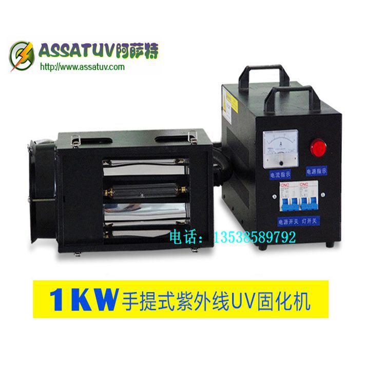 小型烤箱_厂家直销uv光固化机紫外线uv机便携式uv