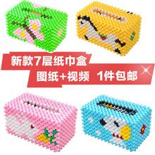 diy手工串珠紙巾盒材料包 包郵 實色珠 非成品 7層 史努比 蝴蝶
