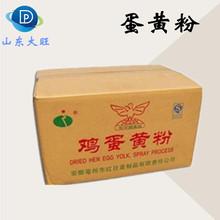 现货供应 蛋黄粉 优质食品级鸡蛋黄粉 烘焙食品原料 量大从优