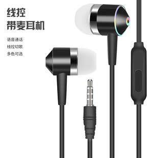 Factory direct sales, in-ear wire-controlled mobile phone headset with mic, suitable for smartphones such as OPPO, Huawei