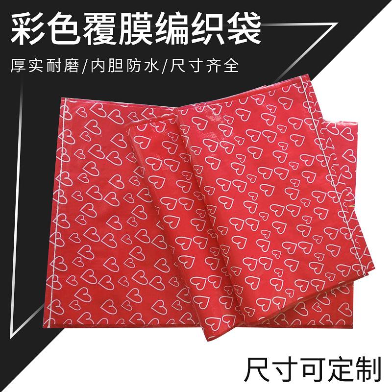 彩色覆膜编织袋 红爱心毛绒玩具床上用品专用