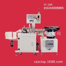 一川YC-290安规电容器成型切脚机  安规电容器剪脚机