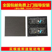 【低價現貨】高清模組p3室內led顯示屏單元板p3表貼全彩led單元板