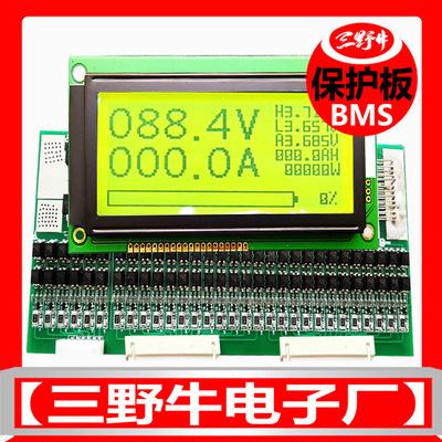 BMS板UART板Smbus 保护板  太阳能充电供电器  BMS电池管理系统