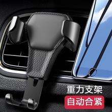 新款出風口汽車手機支架 車載皮紋重力手機支架汽車支架廠家直銷