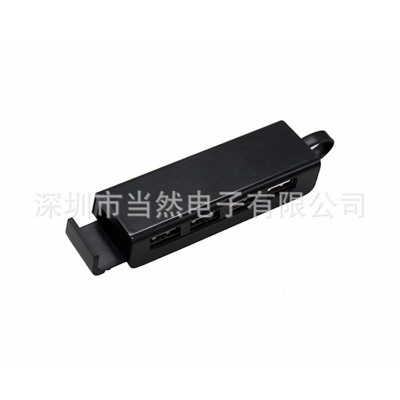 4口USBHUB集线器带手机支架的HUB带连接线的4个USB充电接口分线器
