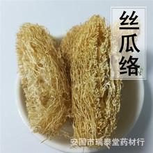 絲瓜筋 絲瓜絡 絲瓜布 中藥材 制香料專用 加工細粉